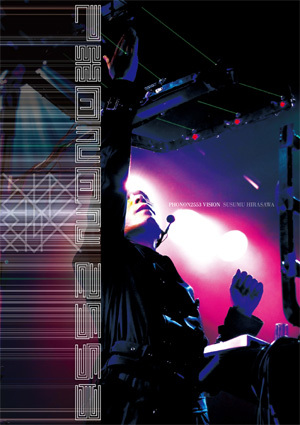 PHONON 2553 VISION / Susumu Hirasawa - Click Image to Close