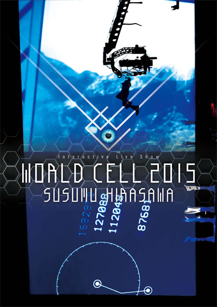 WORLD CELL 2015 / 平沢進