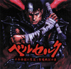 Theme tunes for Berserk video game (PS2)